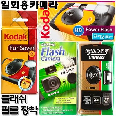 코닥/후지/일포드 일회용카메라