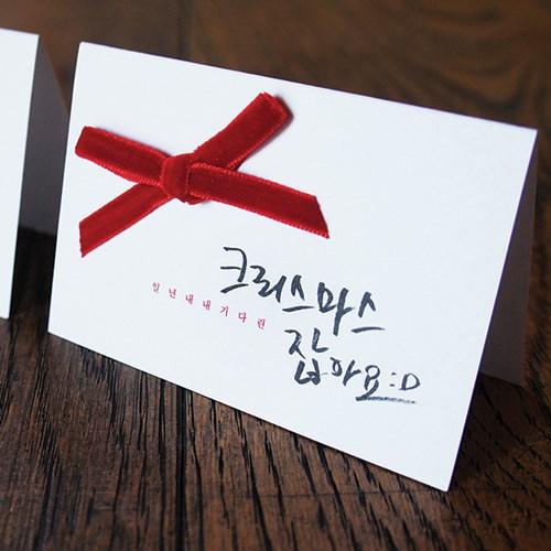 크리스마스 잖아요 미니 카드