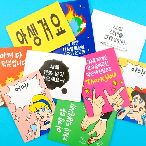 반8 재밌는 미니 카드 (9종 중 택1)