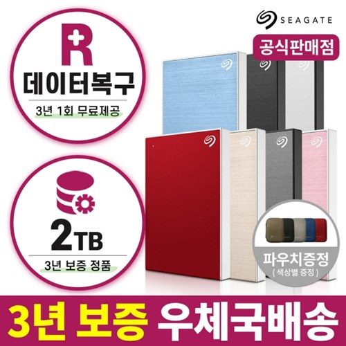 씨게이트 New Backup Plus Slim Rescue 2TB 외장하드