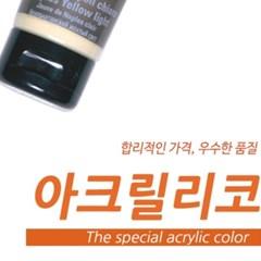 마이메리 아크릴물감-아크릴리코①75ML