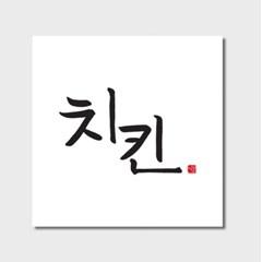 라미나테이블 포터블에디션 | 김정은에디션 art no. 005