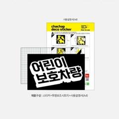 캐찹 자동차스티커 입체 어린이보호차량_10