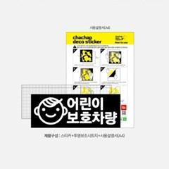 캐찹 자동차스티커 아이콘 어린이보호차량_09
