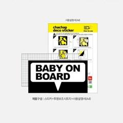 캐찹 자동차스티커 말풍선 Baby on Board_03
