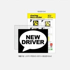 캐찹 자동차스티커 말풍선 New Driver_02