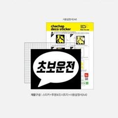 캐찹 자동차스티커 말풍선 초보운전_01