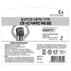 [맥스장터] 에너자이저 맥스 (C4입)(4알)