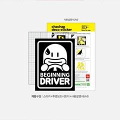 캐찹 자동차스티커 오우덕 사각 Beginning driver_06
