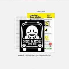캐찹 자동차스티커 오우덕 자동차 어린이보호차량_04
