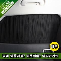 올뉴카니발 맞춤형 이지카커텐 고급형 차량용 햇빛가리개