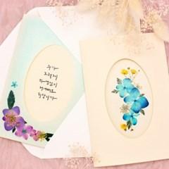 [누름꽃공예] 누름꽃카드만들기(4인세트)