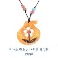 [조개목걸이만들기]-꽃