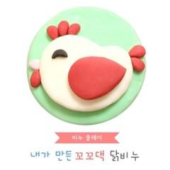 [비누클레이] 내가만든닭비누(10인용)