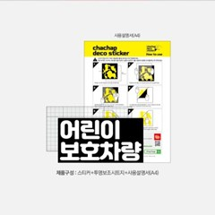 캐찹 자동차스티커 텍스트 어린이보호차량_12