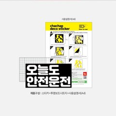 캐찹 자동차스티커 텍스트 오늘도안전운전_14