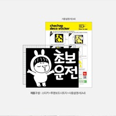 캐찹 자동차스티커 뽀야 만세 초보운전_01