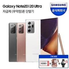 삼성 갤럭시 노트20 l 노트20울트라 자급제폰 공기계 새상품