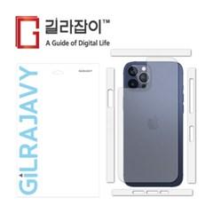 아이폰12 프로 맥스 유광(투명) 외부보호필름 후면+측면 2매
