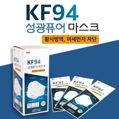 kf94 방역마스크