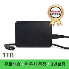 [도시바]외장하드 CANVIO Basics USB-C 1TB 무료배송+파우치