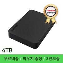 [도시바]외장하드 CANVIO Basics3 4TB 무료배송+파우치