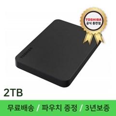 [도시바]외장하드 CANVIO Basics3 2TB 무료배송+파우치