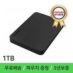 [도시바]외장하드 CANVIO Basics3 1TB 무료배송+파우치