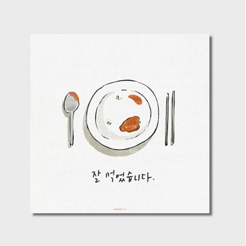라미나테이블 포터블에디션 | 드로잉메리에디션 art no. 003