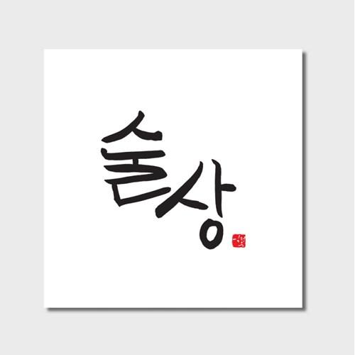 라미나테이블 포터블에디션   김정은에디션 art no. 002