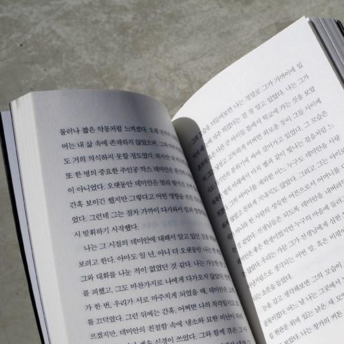데미안 미니북 + 북퍼퓸 30ml 패키지