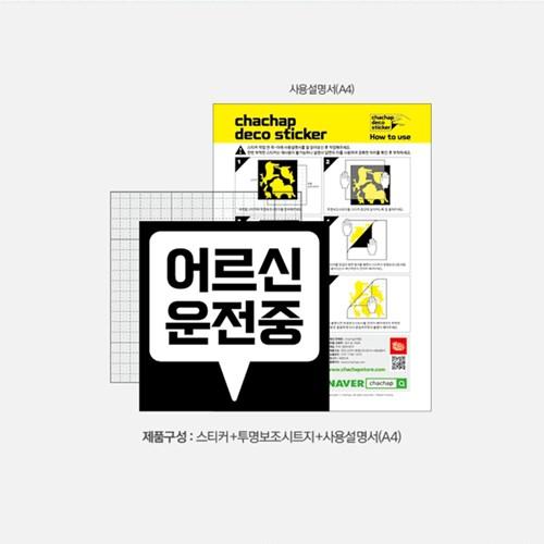 캐찹 자동차스티커 말풍선 어르신운전중_05