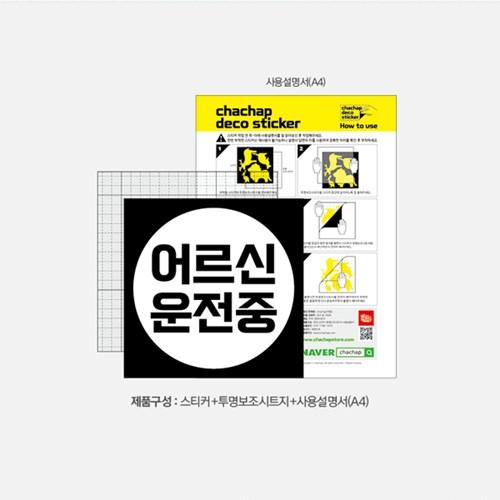 캐찹 자동차스티커 원형 어르신운전중_04