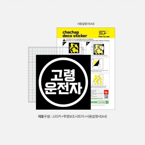 캐찹 자동차스티커 원형라인 고령운전자_01