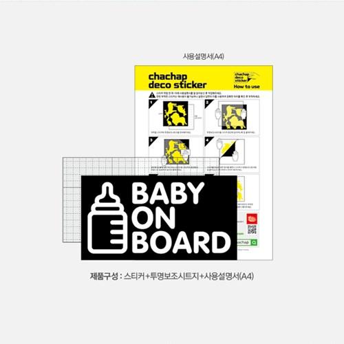캐찹 자동차스티커 아이콘 Baby on Board_08