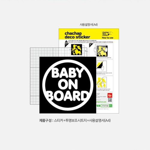 캐찹 자동차스티커 원형 Baby on Board_05