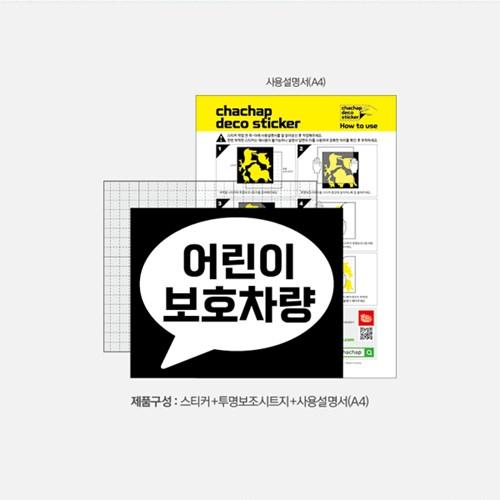 캐찹 자동차스티커 말풍선 어린이보호차량_01
