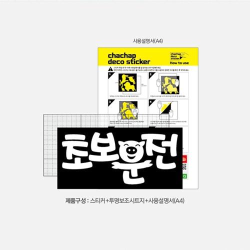 캐찹 자동차스티커 아이콘 초보운전_11
