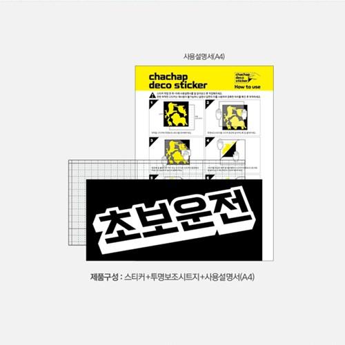 캐찹 자동차스티커 입체 초보운전_10