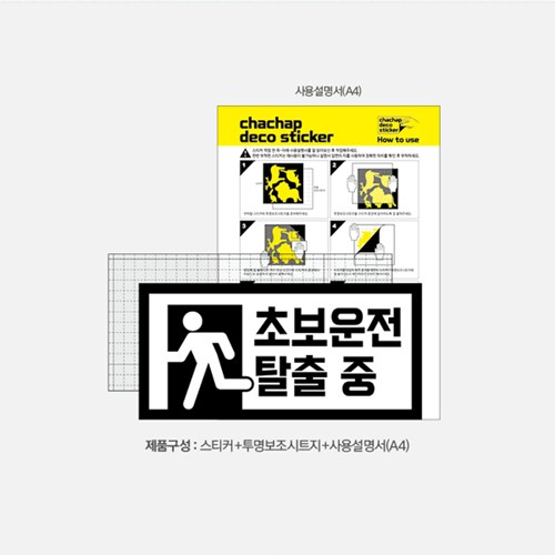 캐찹 자동차스티커 아이콘 초보운전탈출중_09