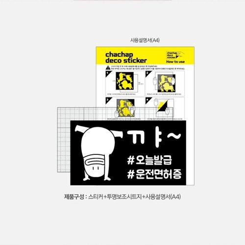 캐찹 자동차스티커 오우덕 꺄 오늘발급 운전면허증_03