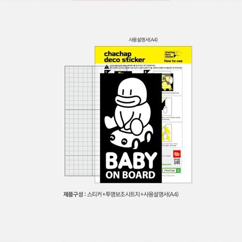 캐찹 자동차스티커 오우덕 차타고 Baby on board_02