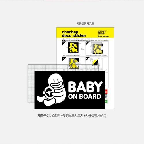 캐찹 자동차스티커 오우덕 운전하는 Baby on board_01