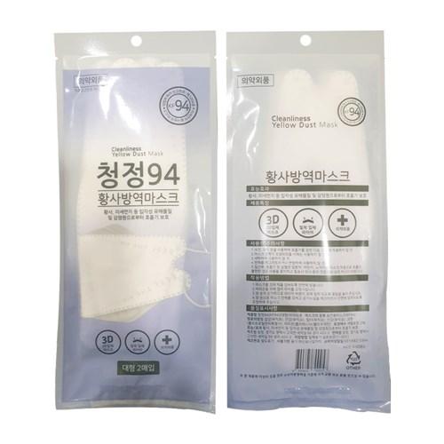 청정 KF94 황사방역마스크 대형 2매입 화이트 / 안심살균수